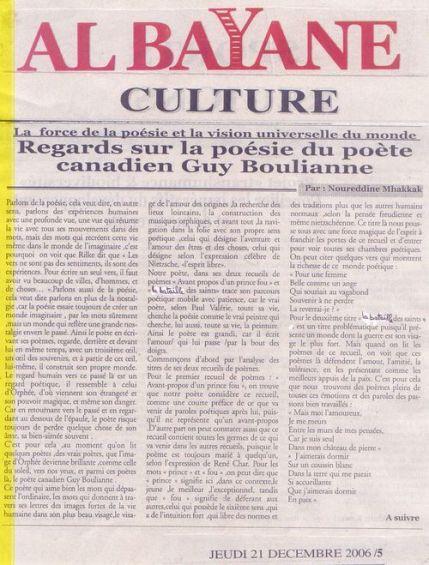 Albayane (Maroc) 21 décembre 2006