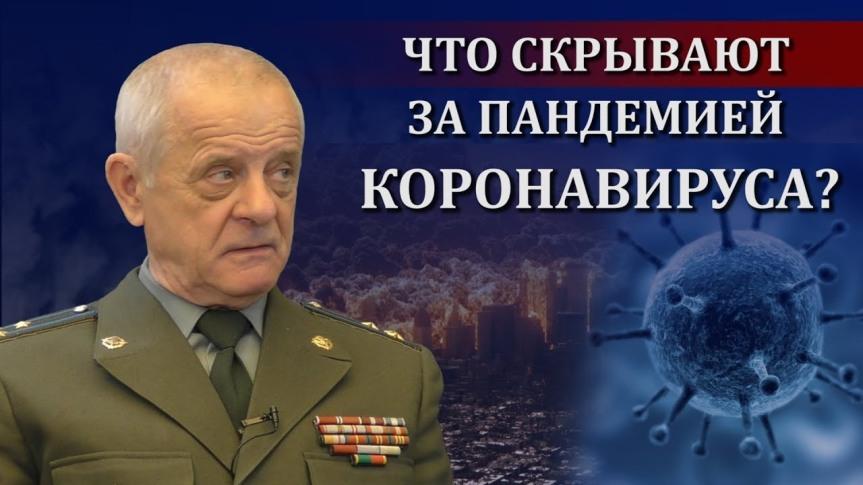 Le colonel Vladimir Kvachkov du Renseignement militaire russe (GRU) expose l'agenda du Nouvel Ordre Mondial sur lecoronavirus