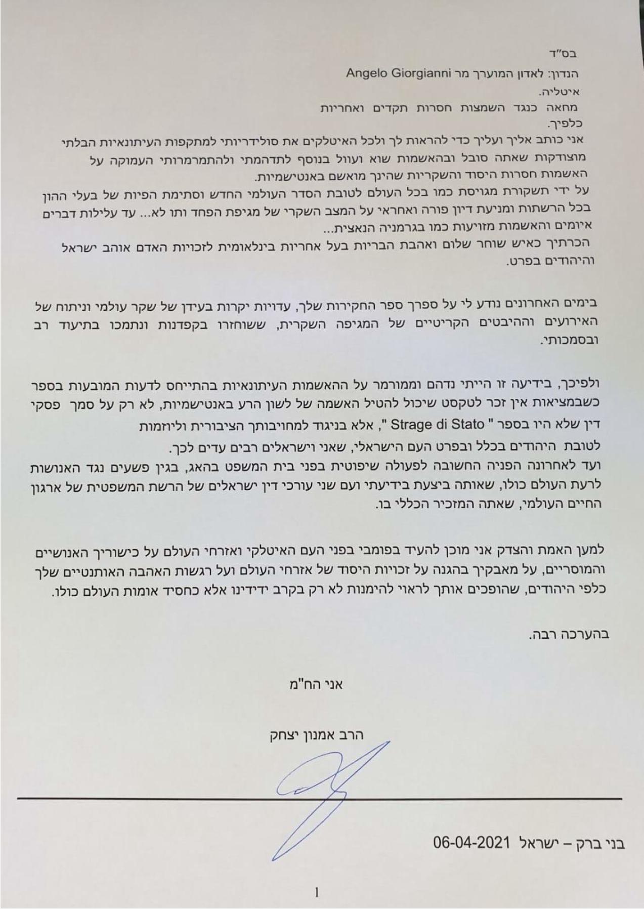 Lettre du rabbin Amnon Yitzhak (6 avril 2021)