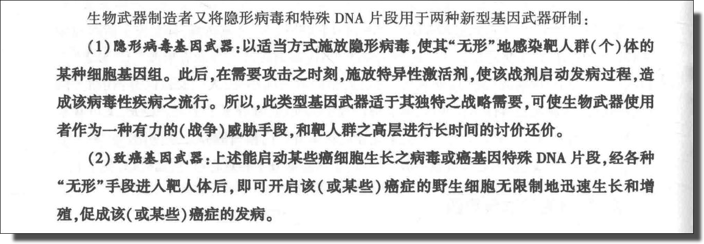 L'origine non naturelle du SRAS (page 92)