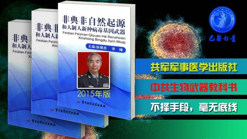 Document explosif : la Chine a discuté de la militarisation du coronavirus en 2015 et de la prédiction de l'utilisation d'armesbiologiques