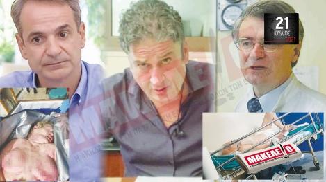Avocat Nikos Antoniadis - Preuves de crimes dans les hôpitaux covid